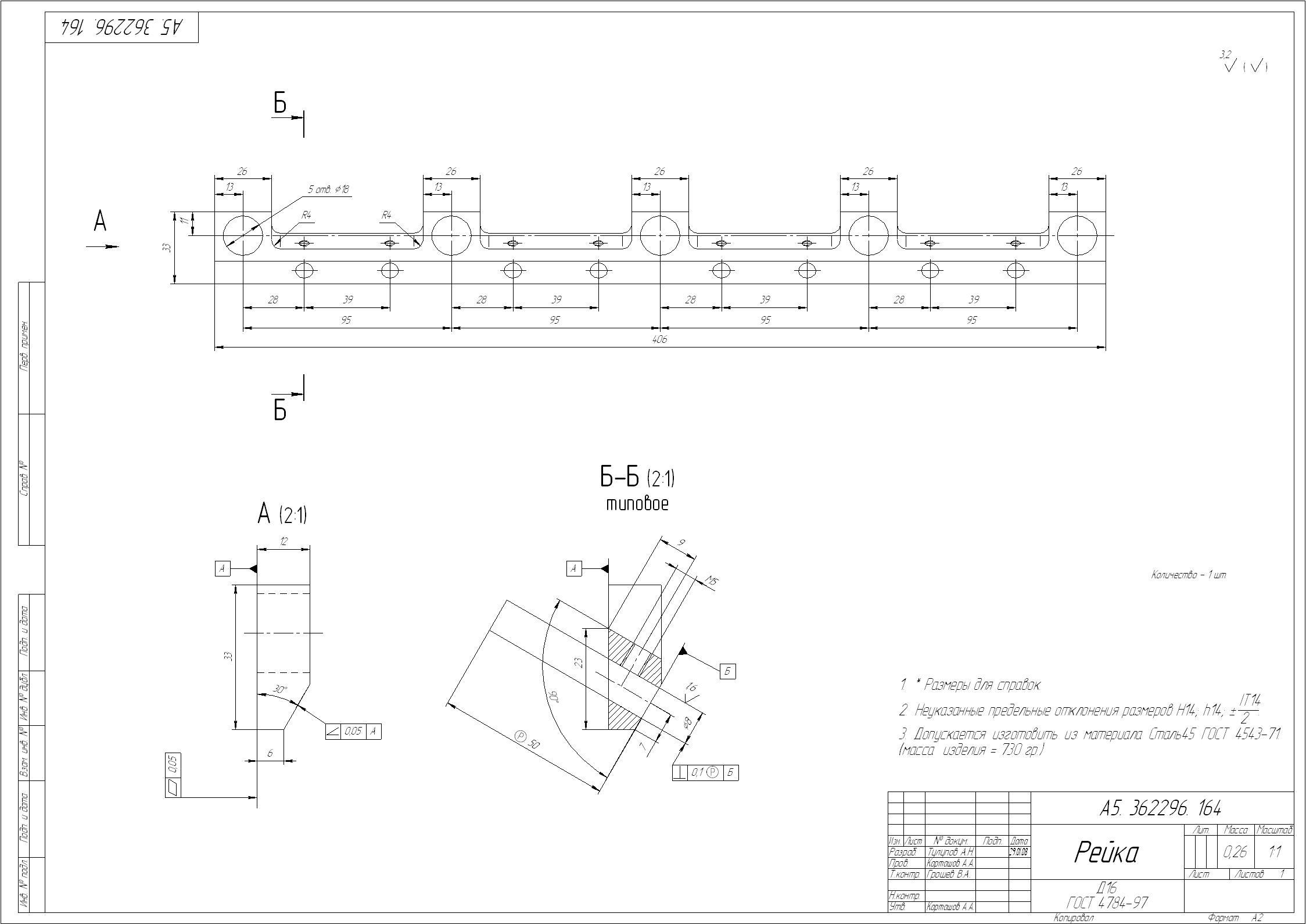 Рейка для регулировки зазоров в механизме привода клапанов