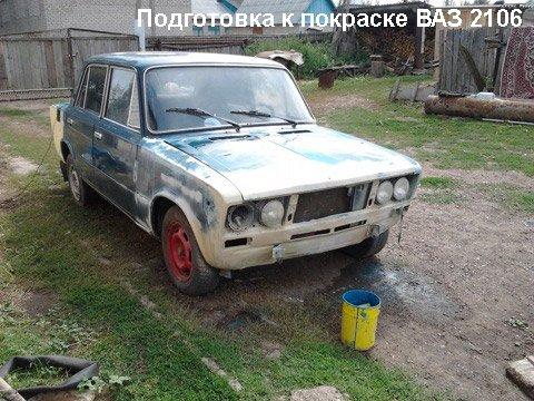 Подготовка к покраске кузова ВАЗ 2106