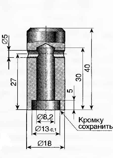 Чертеж оправки для набивки сальников клапанов ВАЗ классика