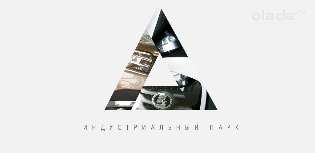Индустриальный парк «АвтоВАЗ»