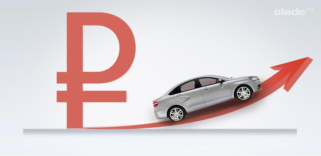 Чем объяснить постоянный рост стоимости автомобилей, несмотря на отечественную сборку?