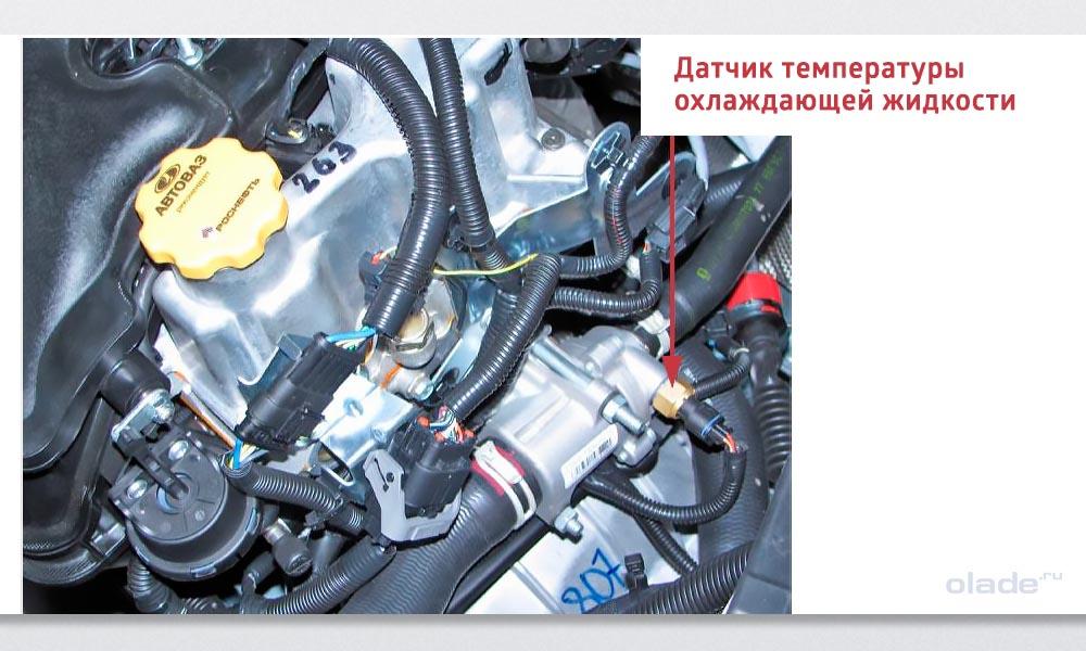 Как проверить датчик температуры охлаждающей жидкости на Ладе Веста (фото 1)