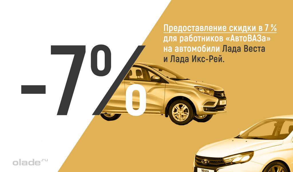 Работникам «АвтоВАЗа» предоставят скидку -7% на покупку авто
