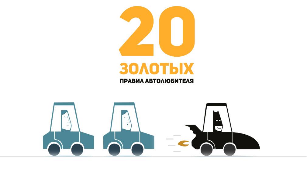 20 «золотых» правил автолюбителя