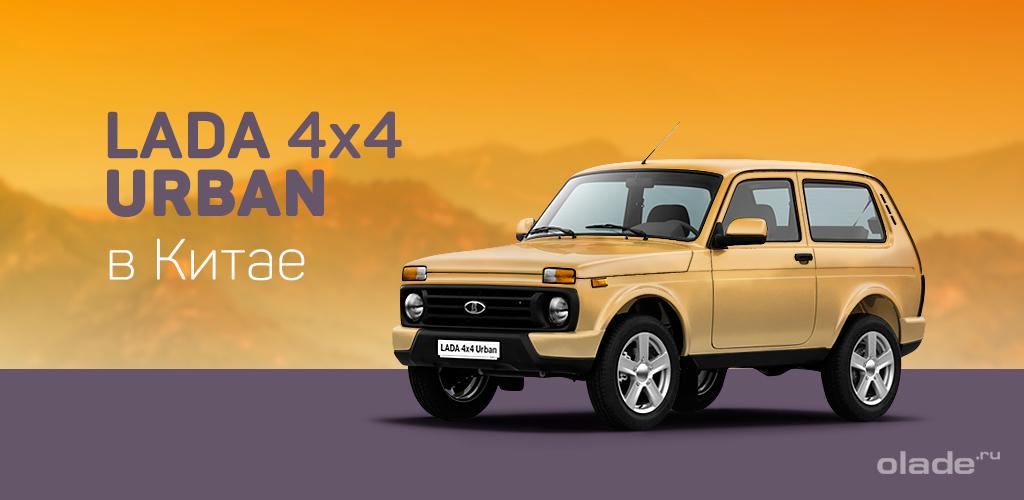 Сколько стоит Lada 4х4 Urban в Китае?