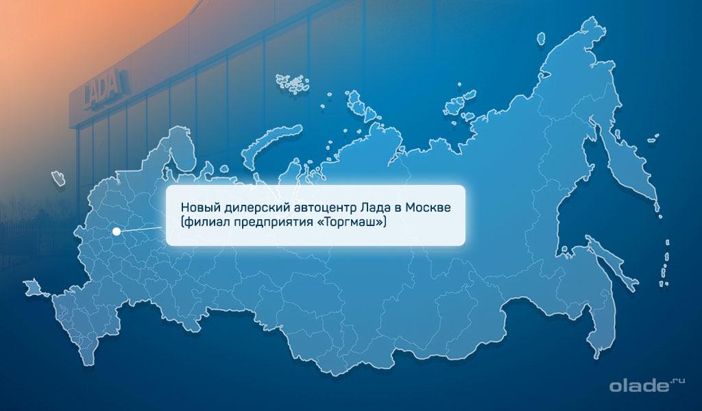 Открытие автосалона в Москве гарантирует рост продаж автомобилей Лада