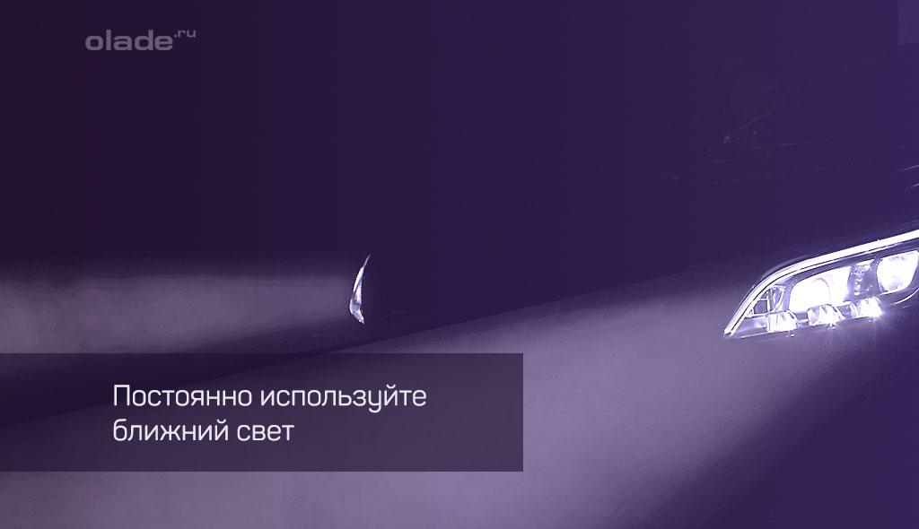 Движение в ночное время суток