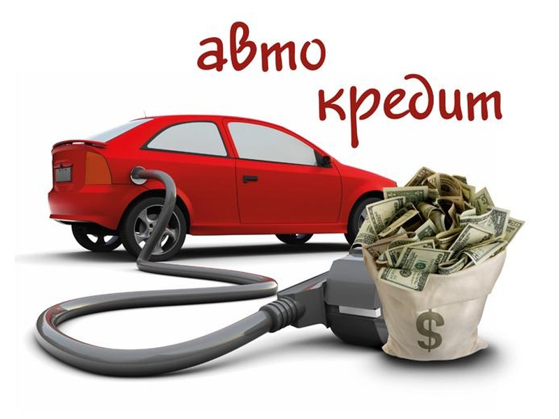 Типы автомобильных кредитов