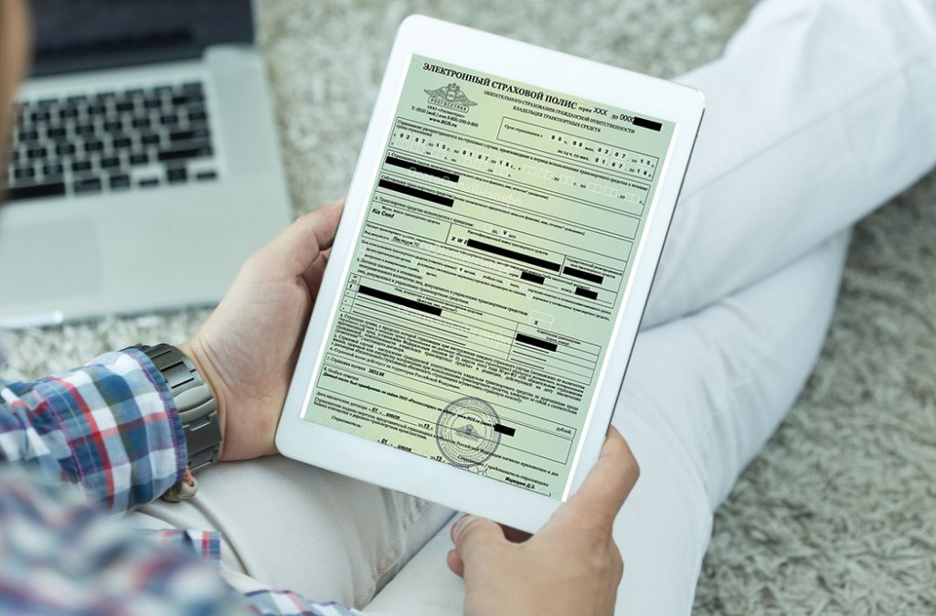 Электронный страховой полис