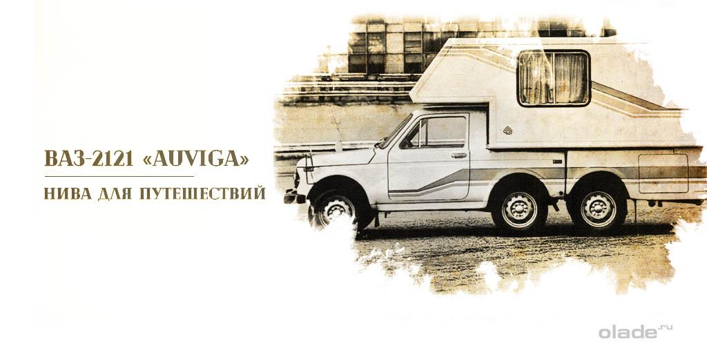 Нива для путешествий (ВАЗ-2121 «Auviga»)