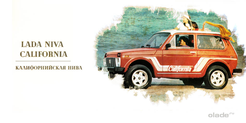 Калифорнийская Нива (Lada Niva California)