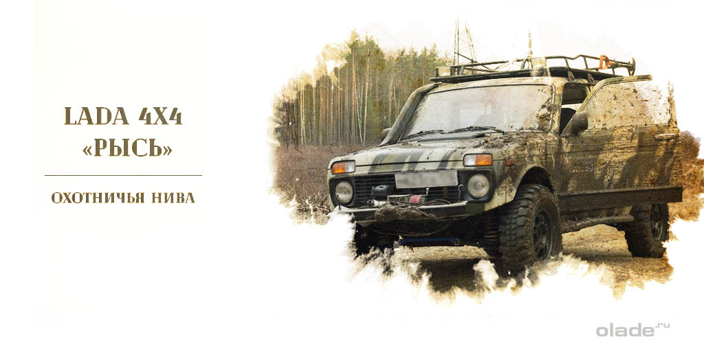 Охотничья нива (Lada 4х4 «Рысь»)