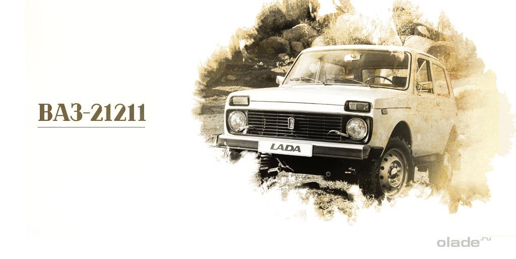 ВАЗ-21211