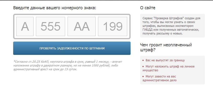 Сайты проверки штрафов ГИБДД