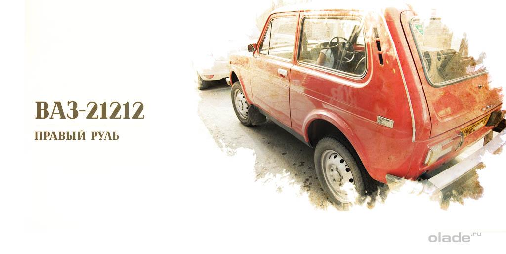 Нива (ВАЗ-21212) правый руль