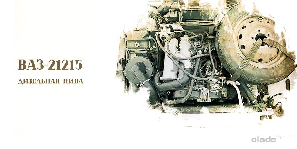 Дизельная Нива (ВАЗ-21215)