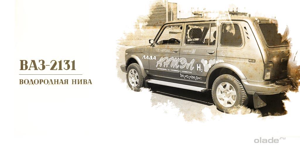 Водородная Нива (ВАЗ-2131 «Антэл»)