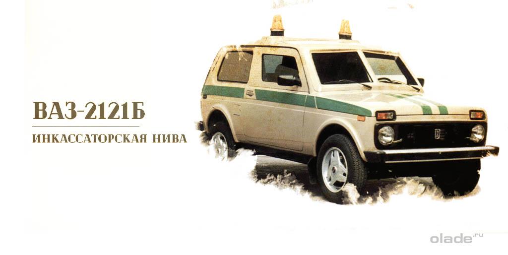 Инкассаторская Нива (ВАЗ-2121Б)
