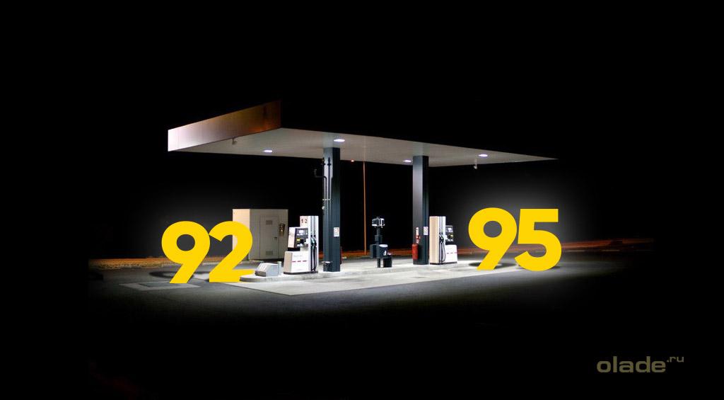 92 или 95 бензин, какой лучше заливать