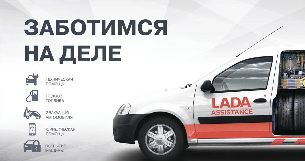 Lada и Chery в процессе разработки телематических систем. Lada Assistance