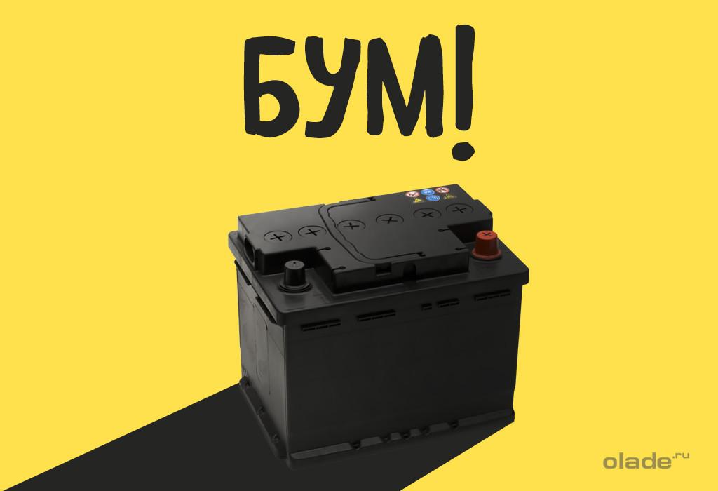 Может ли аккумулятор взорваться? Прикуривание аккумулятора