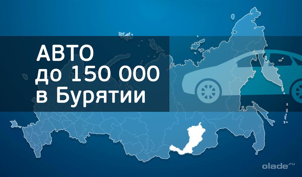 150000 за автомобиль в Бурятии
