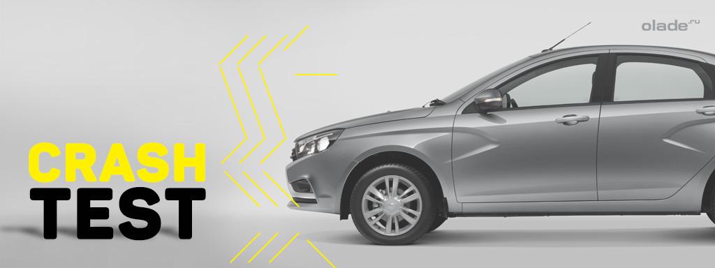 Тест на безопасность автомобиля «Лада Веста», Лада Веста