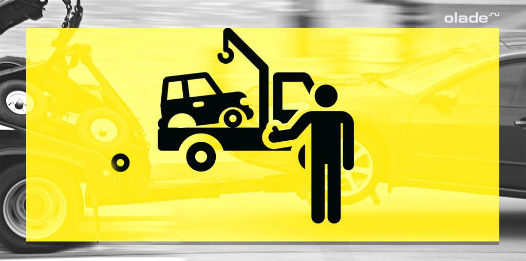 Как узнать куда эвакуировали автомобиль и что следует делать? Что делать если автомобиль поврежден при эвакуации