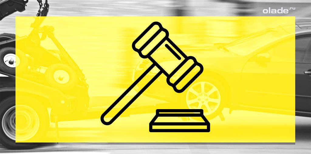 Как узнать куда эвакуировали автомобиль и что следует делать? Если вы не согласны с изъятием авто