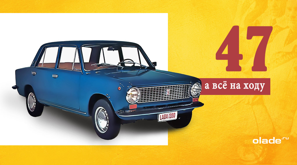 Первенцу «АвтоВАЗа» - 47 лет