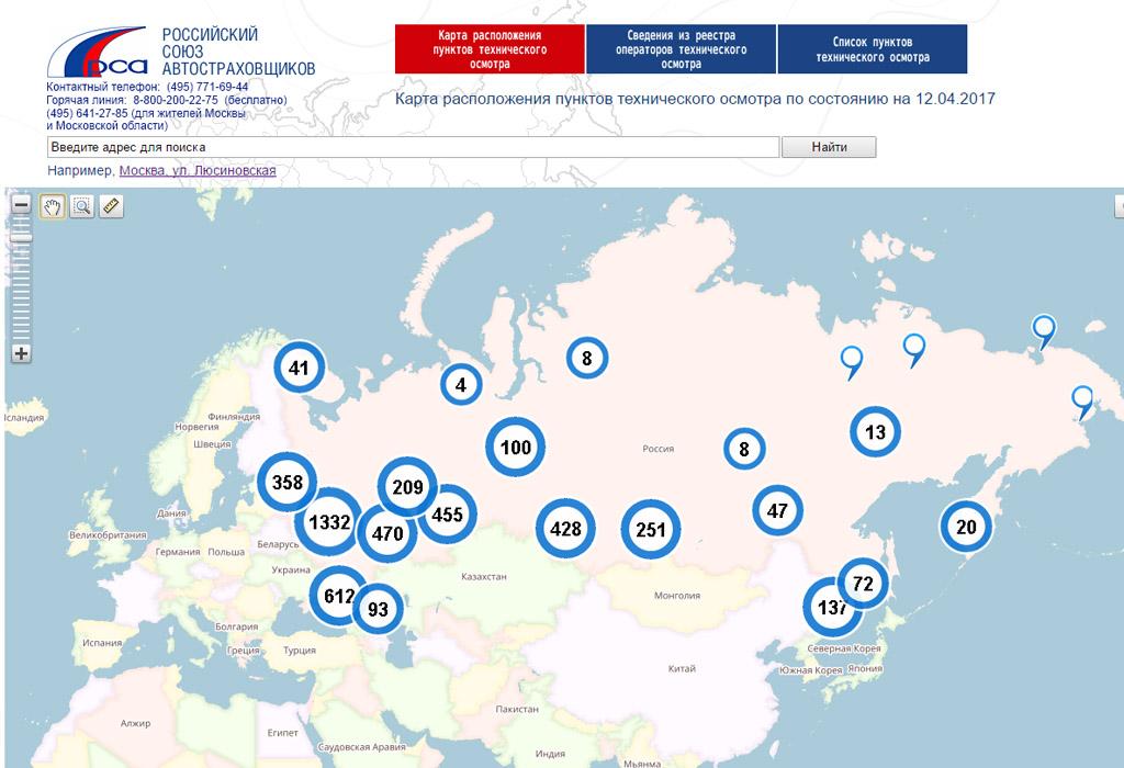 Как найти пункт технического осмотра, сайт Союза Автостраховщиков России