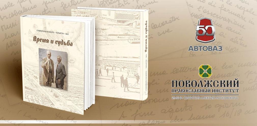 Книга итальянского священнослужителя про «АвтоВАЗ» получила перевод