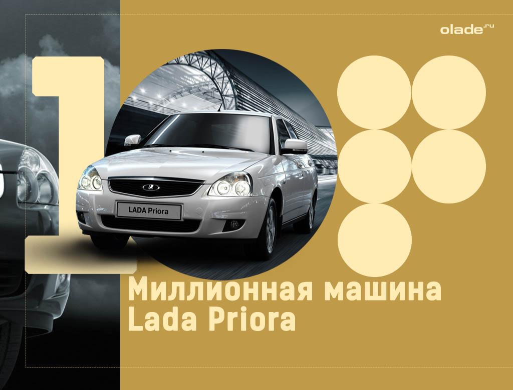 «АвтоВАЗ» выпустил миллионную Lada Priora