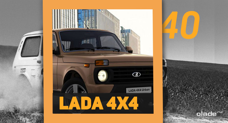 Lada-Niva-4x4-Jubiley-40-let