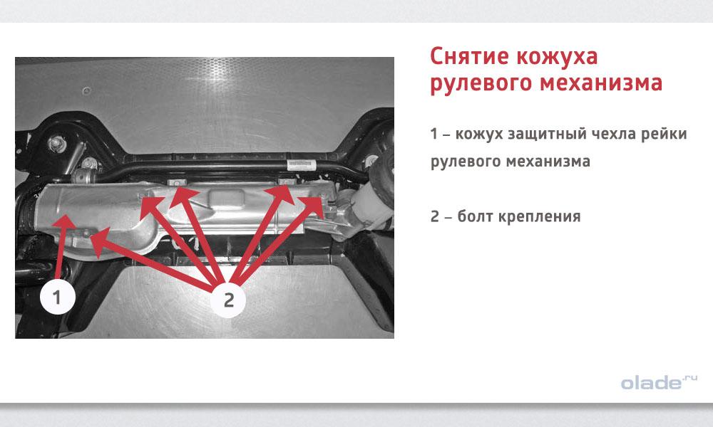 Замена втулок стабилизатора на Ладе Веста без разреза, снятие пыльника рулевого механизма на Ладе Веста