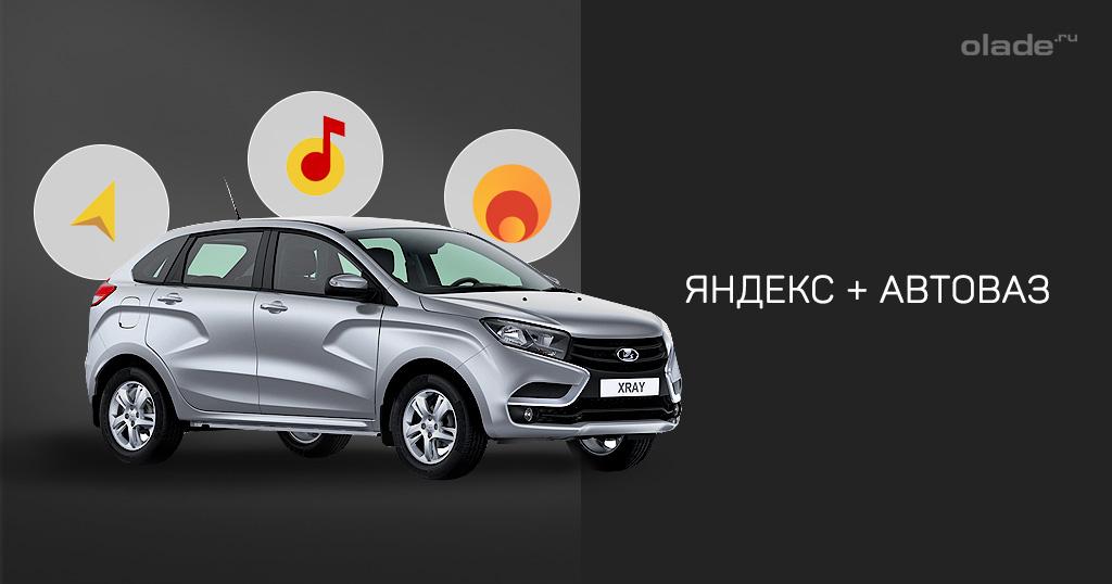 Lada и Chery в процессе разработки телематических систем. Сотрудничество Яндекса и АВТОВАЗа